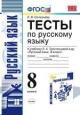 Русский язык 8 кл. Тесты к учебнику Тростенцовой